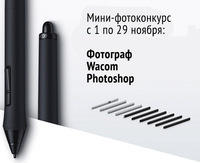 fotokonkurs-photoschool-Wacom